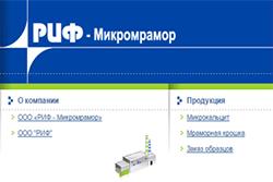 Маневровый локомобиль МАЗ для компании РИФ-Микромрамор